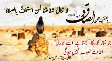 امام صادق(علیہ السلام)کی نظر میں عدالت