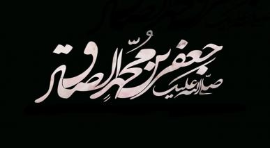 امام صادق(علیہ السلام) کی نظر میں امام زمانہ(عجل اللہ تعالی فرجہ الشریف) کی غیبت کی حکمت