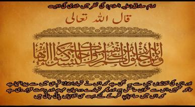 امام صادق(علیہ السلام) کی نظر میں شادی کی اہمیت