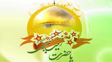 امام سجاد(علیہ السلام) کی نظر میں جناب زینت(علیہا سلام) کی عبادت