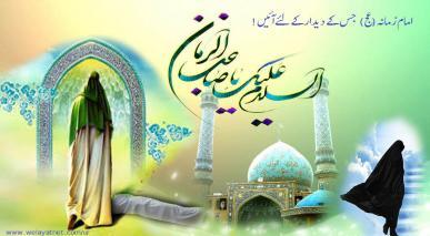 امام زمانہ (عج) جس کے  دیدار کے لئے آئیں!