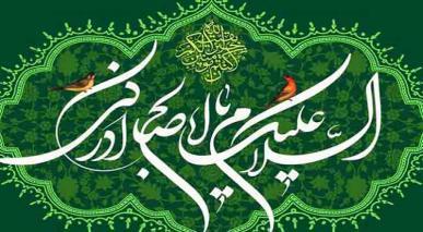 امام زمانہ(عجل اللہ تعالی فرجہ الشریف) حقدار تک اس کا حق پہونچائینگے