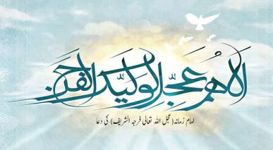 امام زمانہ(عجل اللہ تعالی فرجہ الشریف) کی دعا