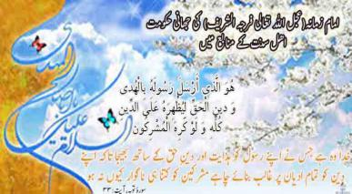 امام زمانہ(عجل اللہ تعالی فرجہ الشریف) کی جھانی حکومت اھل سنت کے منابع میں