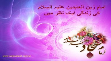 امام زین العابدین علیہ السلام کی زندگی ایک نظر میں