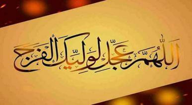 امام(عجل اللہ تعالی فرجہ الشریف) کے ظھور کا یقین ہونا