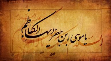 مشورہ، امام کاظم(علیہ السلام) کی نظر میں