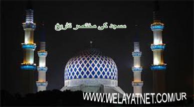 مسجد کی مختصر تاریخ