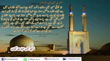 مسجد میں عبادت کیوں