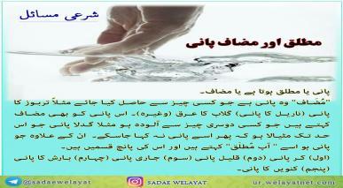 مطلق اور مضاف پانی