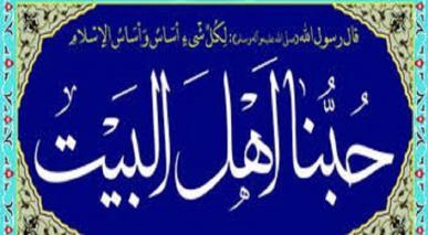 مودت ذوی القربی اور اللہ کے راستہ کو اختیار کرنے میں اتحاد