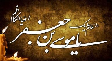 حکومت وقت کے مقابلہ میں حضرت امام موسی کاظم علیہ السلام کی جدّ و جہد (۲)