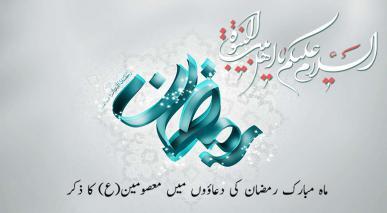 ماہ مبارک رمضان کی دعاؤوں میں معصومین(علیہم السلام) کا ذکر