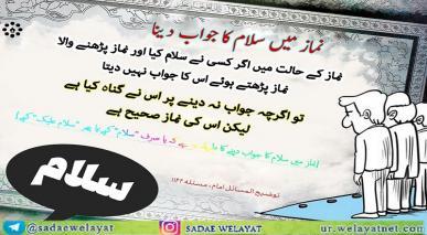 نماز میں سلام کا جواب دینا