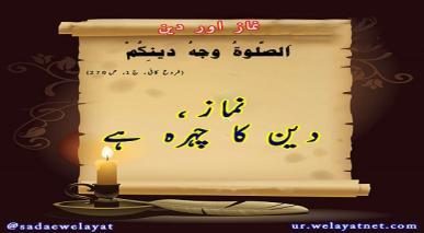 نماز اور دین