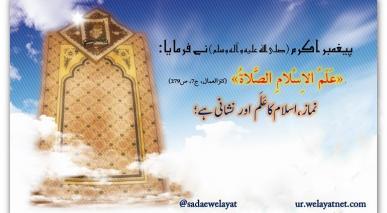 نماز، اسلام کا عَلَم