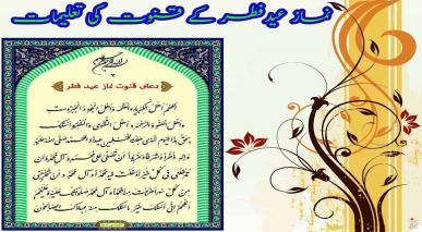 نماز عیدفطر کے قنوت کی تعلیمات