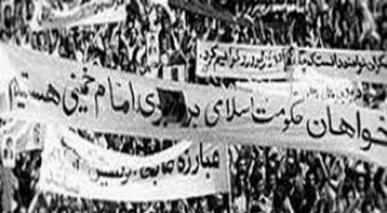 انقلاب اسلامی کیوں اور کیسے