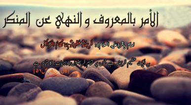 نیک لوگوں کی دعا قبول نہ ہونے کی وجہ