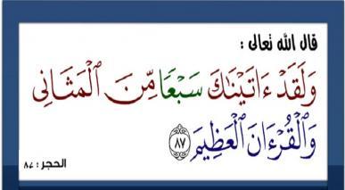 سورہ الحمد قرآن عظیم کے ہم پلہ