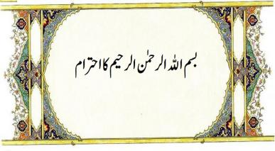 بسم اللہ الرحمن الرحیم کا احترام
