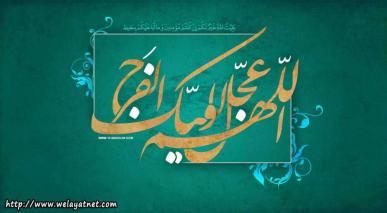 امام مھدی (عجل اللہ فرجہ الشریف)قرآن کریم کی روشنی میں