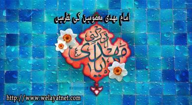 امام مھدی (ع) معصومین کی نظر میں