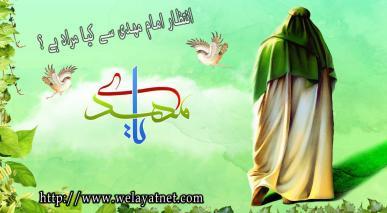 انتظار امام مھدی (عج) سے کیا مراد ہے ؟