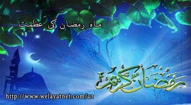 ماہ رمضان کی عظمت