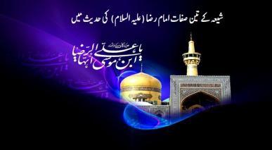شیعہ کے تین صفات امام رضا (علیہ السلام) کی حدیث میں