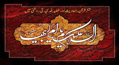 شکر قرآن، احادیث اور خطبہ فدکیہ کی روشنی میں