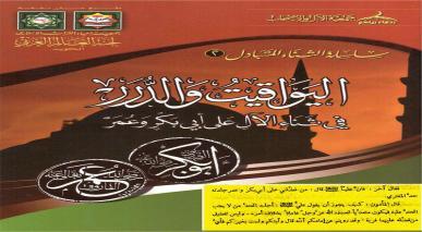 اہل تَشیّع کے خلاف وہابیوں کے توسط سے جعلی اور جھوٹی حدیث کی نشر و اشاعت