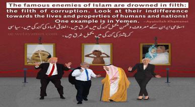 انقلاب اسلامی کے دشمن سراسر گندگی میں غرق ہیں
