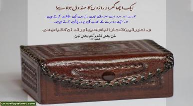 اچھا گھرانہ رازوں کا صندوق