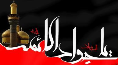 چند اخلاقی اقدار حضرت امام محمد تقی (علیہ السلام) کی نظر میں