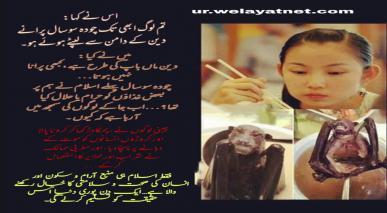 کرونا وائرس اور اسلام کا نظام حفظانِ صحت+عکس نوشتہ