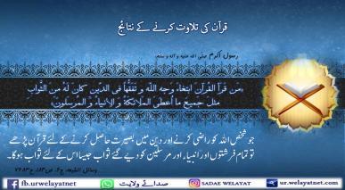 قرآن کی تلاوت کرنے کے نتائج
