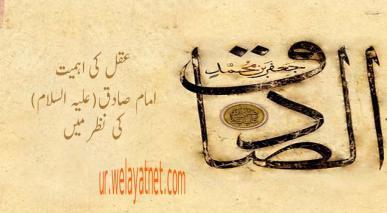 عقل کی اہمیت امام صادق(علیہ السلام) کی نظر میں