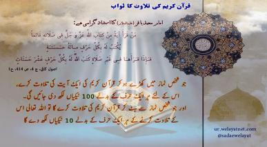 قرآن کریم کی تلاوت کا ثواب
