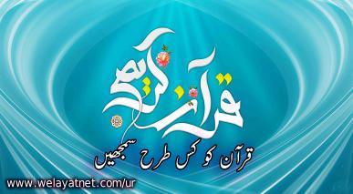 قرآن کو کس طرح سمجھیں