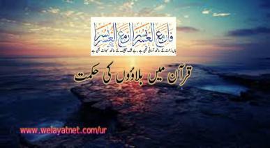 قرآن میں بلاؤوں کی حکمت