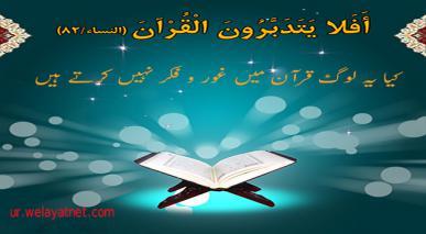 قرآن میں غور و فکر