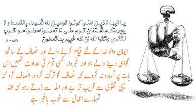 قرآن میں حق اور انصاف