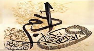 قرآن میں انسان کی کرامت