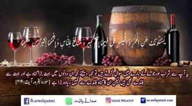 قرآن میں شراب کی حرمت