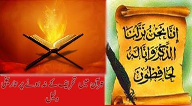 قرآن میں تحریف کے نہ ہونے پر تاریخی دلیل