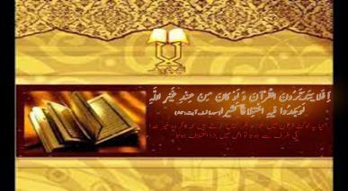 قرآن میں تناقض نہیں ہے
