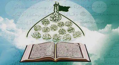 قرآن اور اہلبیت(علیہم السلام) ماہ رمضان  میں معنوی ترقی کا بہترین ذریعہ