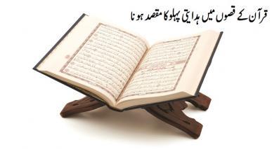 قرآن کے قصوں میں ہدایتی پہلو کا مقصد ہونا