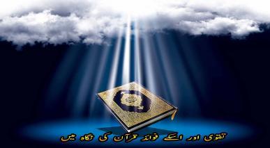 تقوی اور اسکے فوائد قرآن کی نگاہ میں